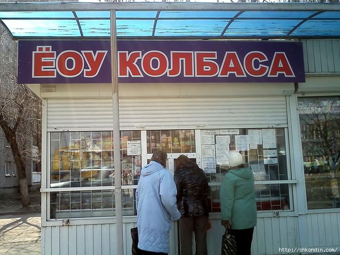 маркетинг/2026900_yooy_kolbasa_Voronej (700x525, 293Kb)