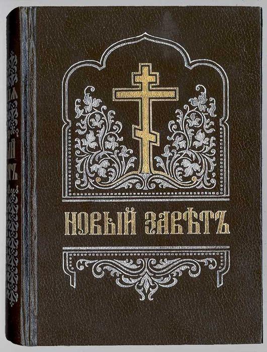 4016659_noviiy_zavet1 (531x700, 174Kb)