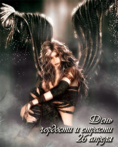 http://img1.liveinternet.ru/images/attach/c/2/73/729/73729309_1661313_26aprelya2010.jpg