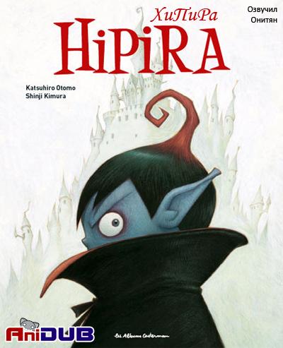 hipira (400x493, 170Kb)