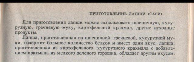 приготовление лапши /2902805_kyksi_3 (640x206, 35Kb)