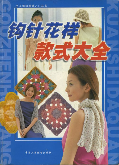 Chinese crochet mag (504x700, 71Kb)