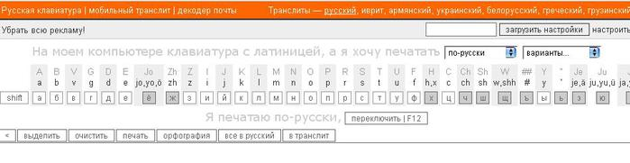 КЛАВИАТУРА с ЛАТИНИЦЫ на РУССКИЙ л (700x181, 23Kb)
