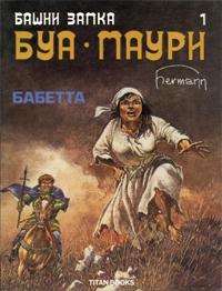 Бабетта - Babette, Т1