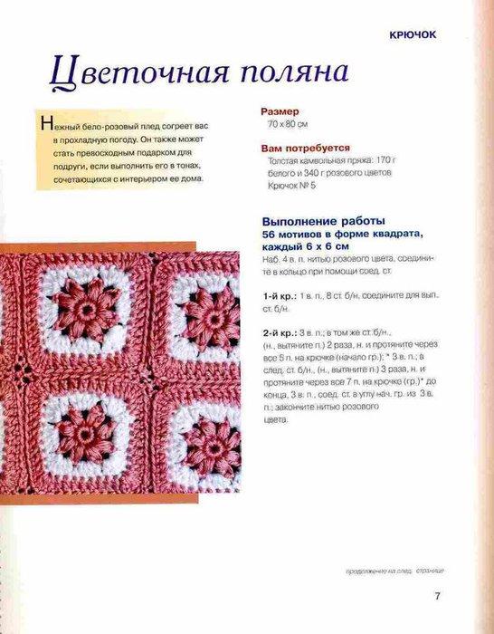 img003 (546x700, 75Kb)