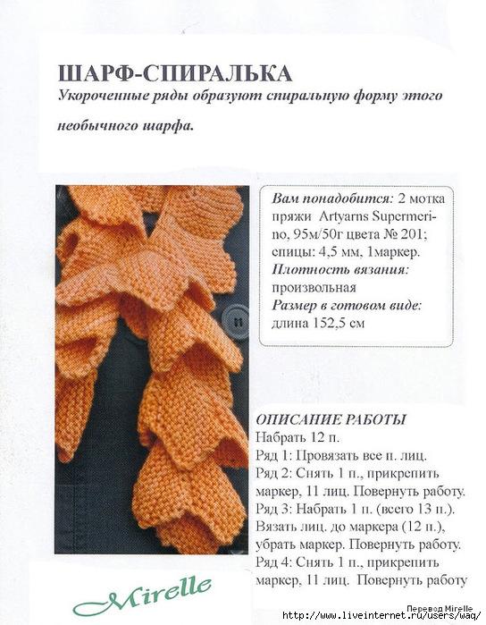 Схема вязания шарфа-спирали крючком