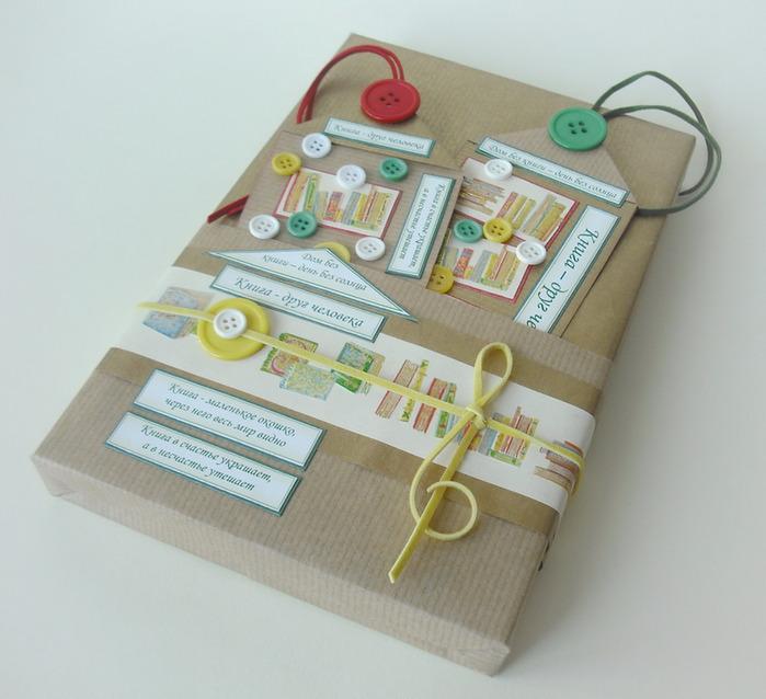 Упаковка подарков книга