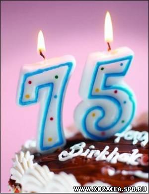 Форум поздравления с днем рождения 75 лет