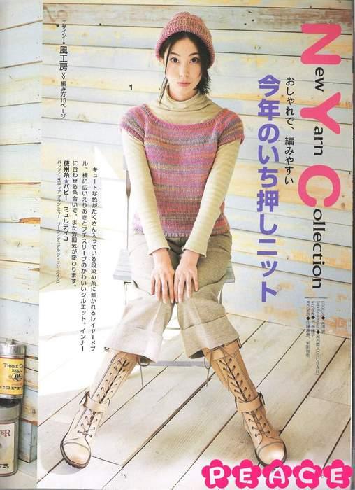 New Yarn Collection (508x700, 55Kb)