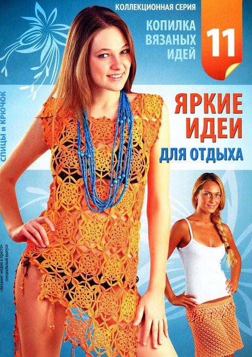 vmp_kop_11.11-001 (493x700, 117Kb)