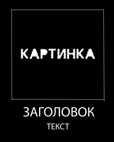 etalon_dema (400x500, 55Kb)