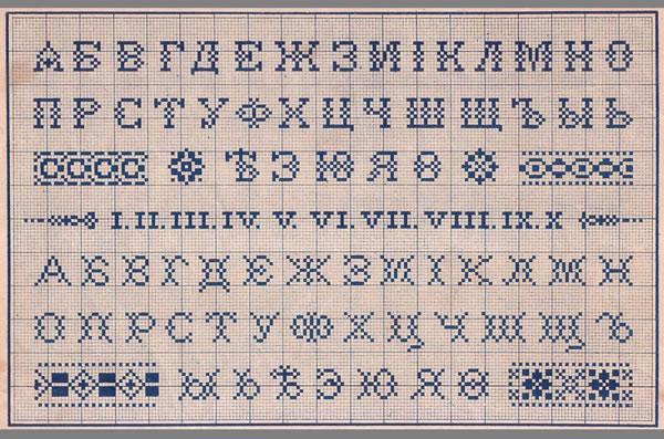 cyrillic_cross_stitch (600x397