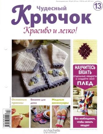 chydesnijKruchok132011 (336x439, 70Kb)