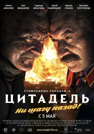 kinopoisk.ru-Utomlyonnye-solntsem-2_3A-Tsitadel-1558244 (392x560, 110Kb)