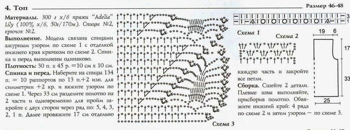 Копия 16 (700x260, 63Kb)