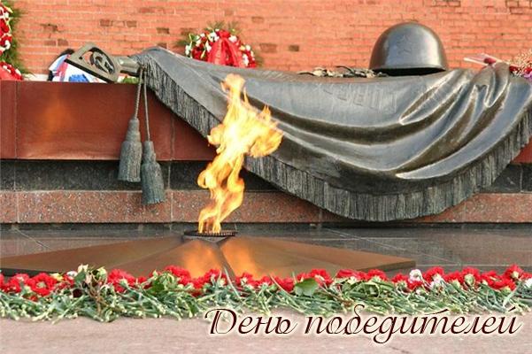 http://img1.liveinternet.ru/images/attach/c/2/74/152/74152955_1661313_9maya2010.jpg