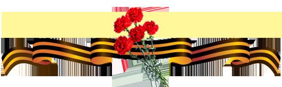 http://img1.liveinternet.ru/images/attach/c/2/74/155/74155475_74150935_74150494_7cbe337a0c42.png
