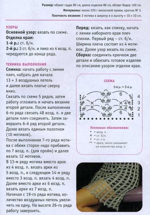 plat-k1 (488x700, 81Kb)