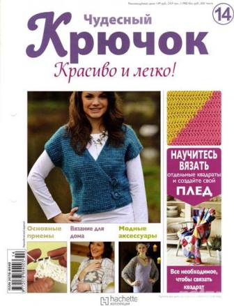 1304354873_chudesnyj-kryuchok.-krasivo-i-legko-14-2011_1 (336x439, 28Kb)