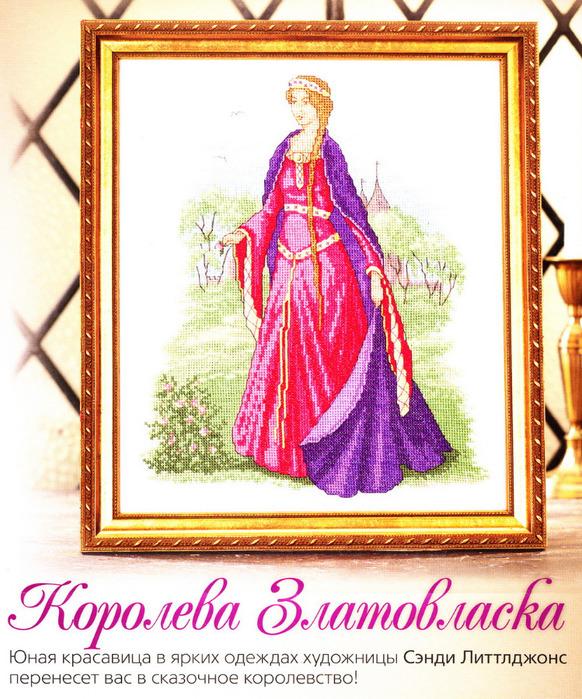 007_koroleva_zlatovlaska_picture (582x700, 223Kb)