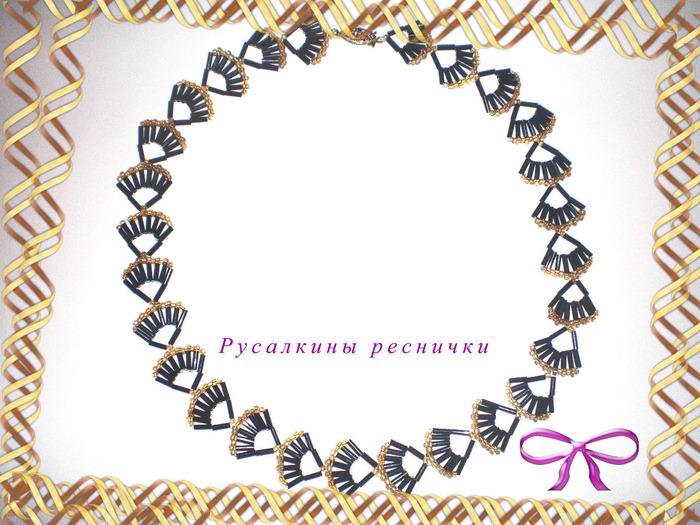 Русалкины реснички (700x525, 167Kb)