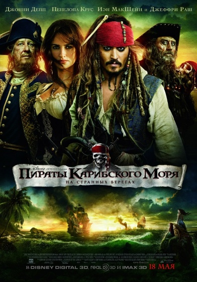 kinopoisk.ru-Pirates-of-the-Caribbean_3A-On-Stranger-Tides-1551809 (392x559, 127Kb)