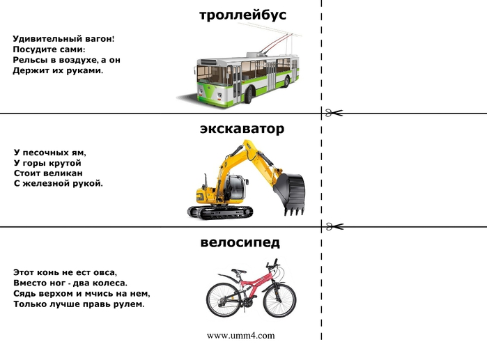 zagadki-s-kartinkami-transport-1 (700x494, 89Kb)