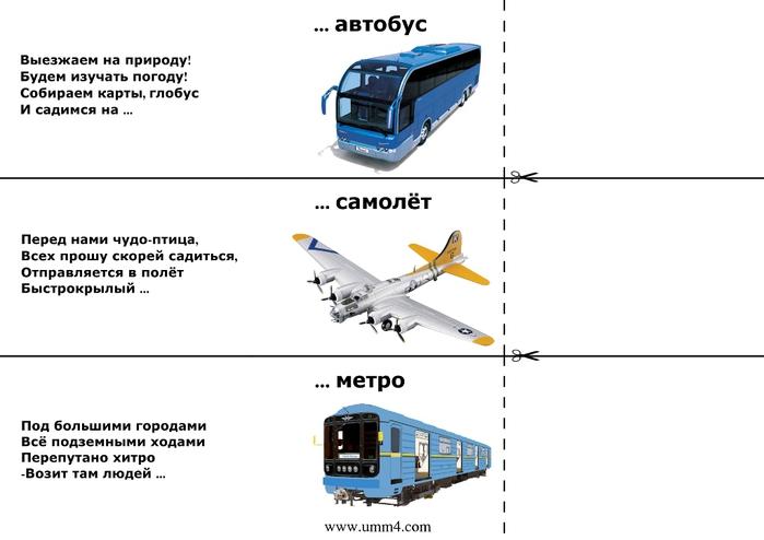 zagadki-s-kartinkami-transport-2 (700x494, 93Kb)