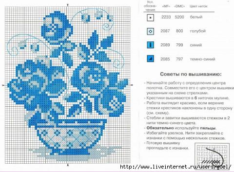 Схема вышивки в один цвет для начинающих 264