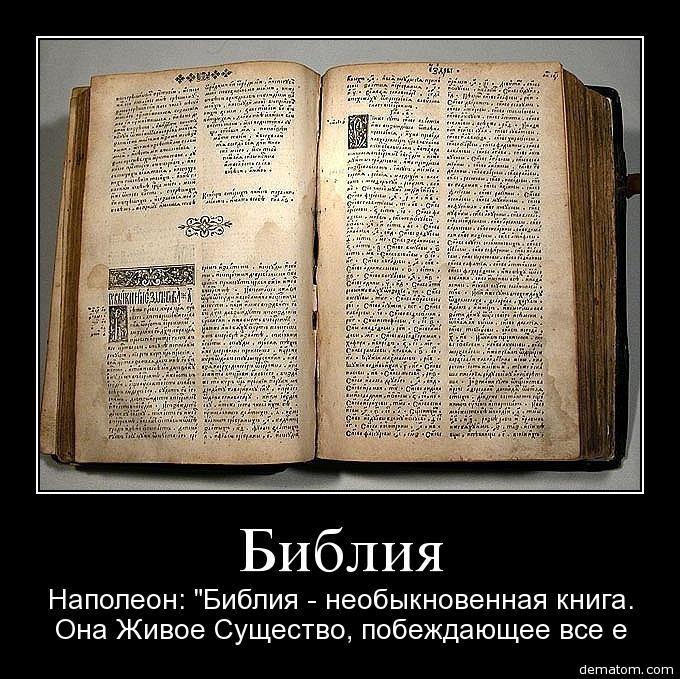 79704-bibliia_napoleon_bibliia_neobyknovennaia_kniga_ona_jivoe_suschestvo_pobejdaiuschee_vse_e (680x679, 164Kb)