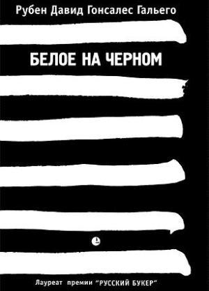 Beloe_chernoe09 (300x417, 24Kb)