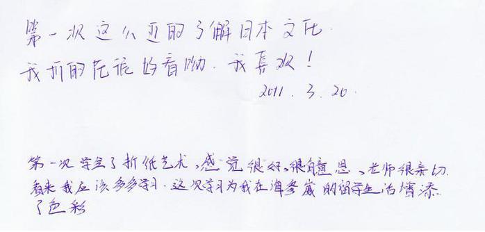 китайский отзыв (700x334, 23Kb)