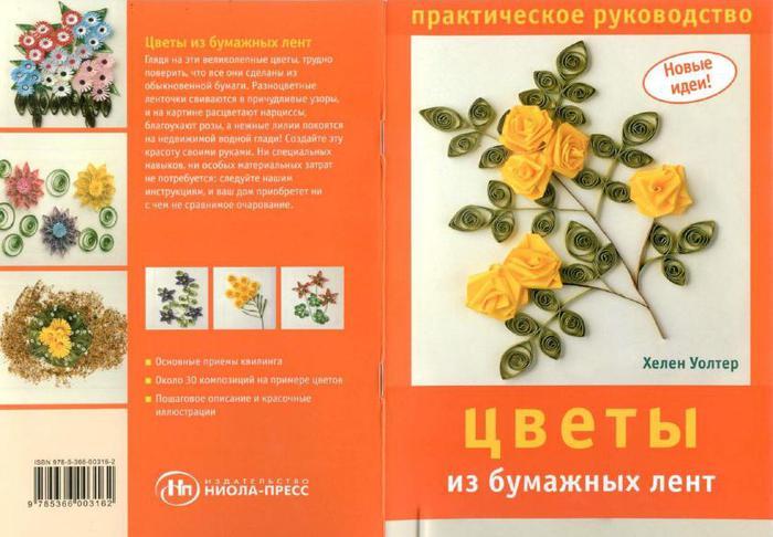 Цветы из бумажных лент_1 (700x486, 54Kb)