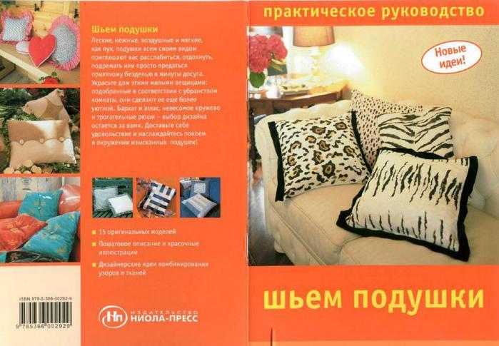 Шьем подушки_1 (700x485, 60Kb)