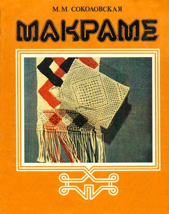М. М. Соколовская - Макраме 66 (552x700, 81Kb)