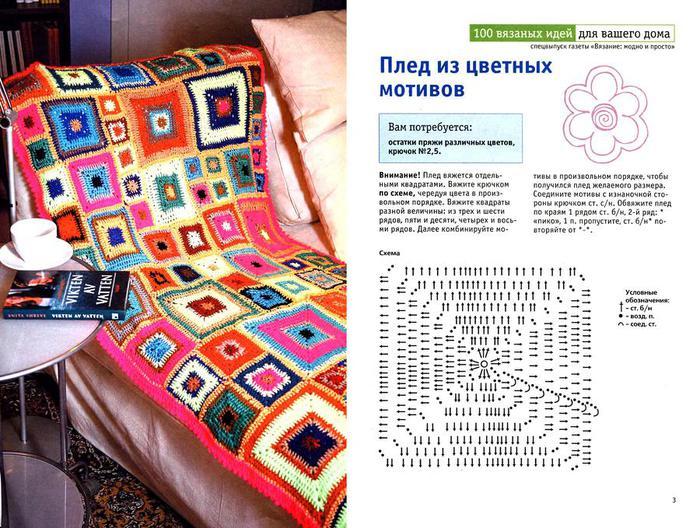 100 вязаных идей для вашего дома 2011-03_2 (700x528, 98Kb)