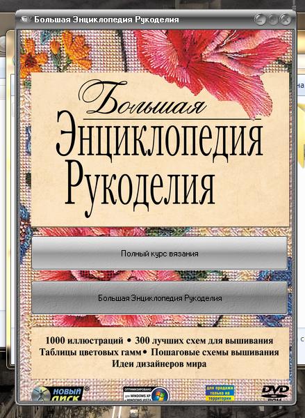 энциклопедия рукоделия/4403252_3 (439x600, 477Kb)