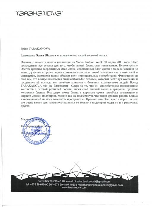 1242743_OTSKANIROVANO_pismo (512x700, 171Kb)
