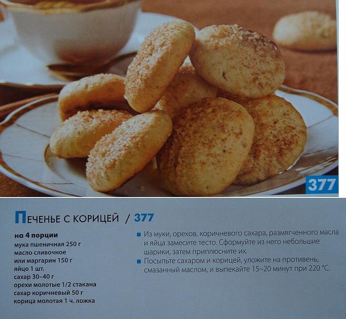 Рецепт печенья с корицей в домашних условиях