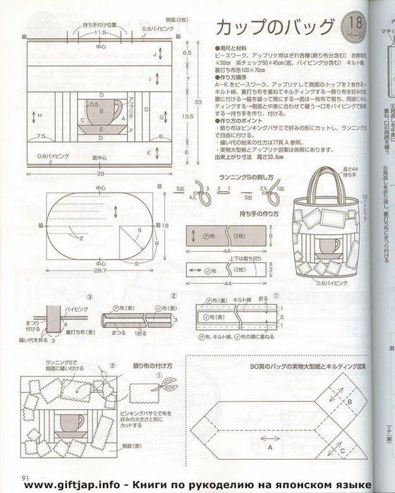 Bags Patchwork Японские сумки в технике пэчворк, схемы.