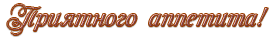 прия (270x39, 19Kb)