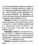 Превью 213c (600x695, 262Kb)
