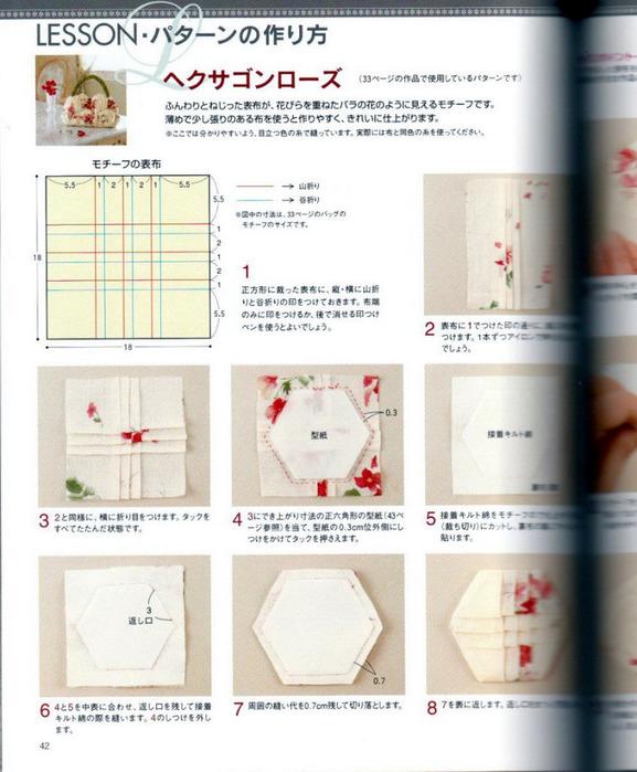 Шьем сумки и не толькоЯпонский журнал по квилтингу, содержит...