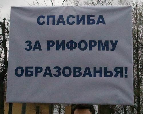 Филологи МГУ против реформы образования