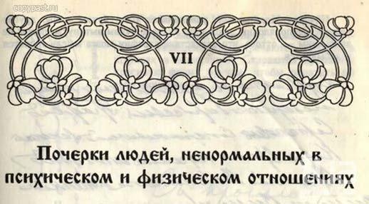 Книга почерков 1903 года - интересно/3518263_w1 (518x286, 37Kb)
