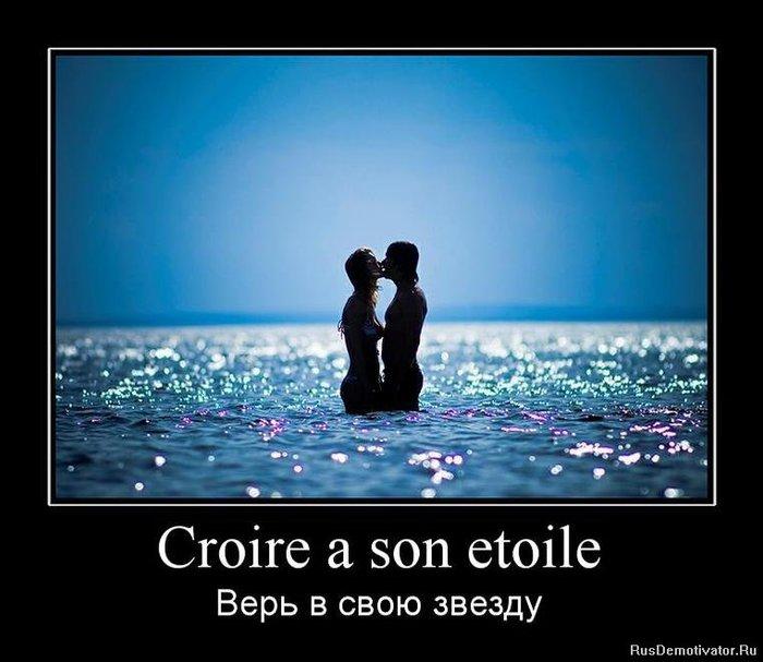 1305028360_783457_croire-a-son-etoile (700x607, 63Kb)