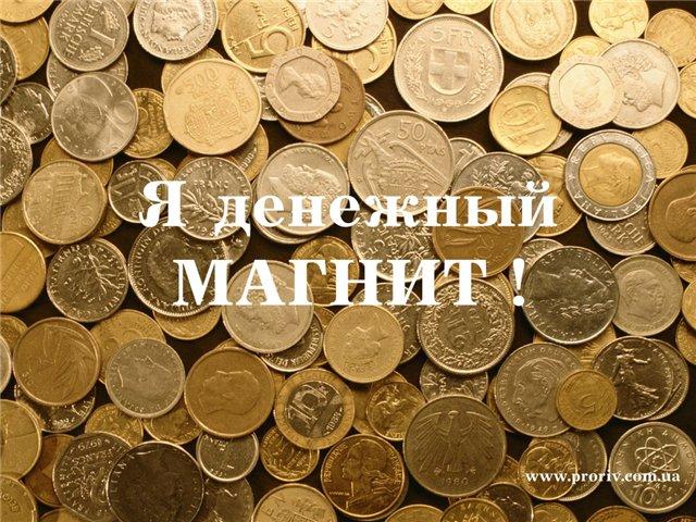 Я люблю деньги - и деньги любят меня, от чего мы притягиваемся друг к другу и деньги с легкостью находят меня!