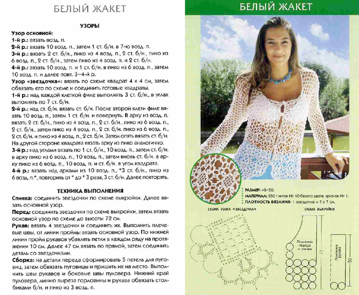belyi_giaket (700x575, 354Kb)