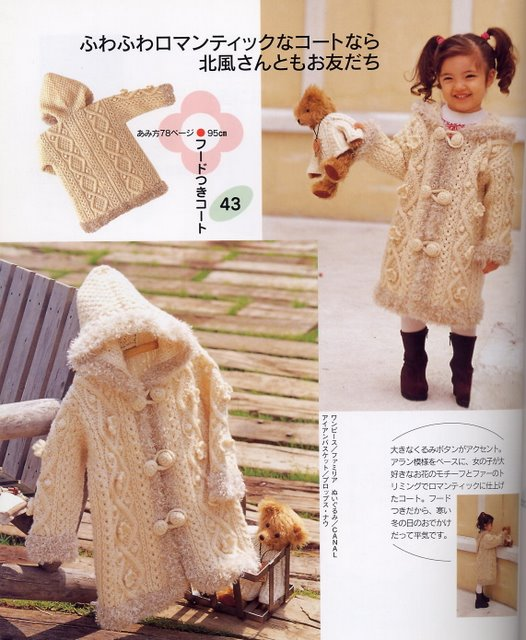 Вязаное пальто спицами с