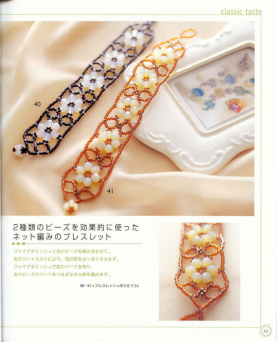 biser.info_bead_accessories_06_15 (566x700, 325Kb)